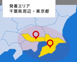 発着エリア千葉県周辺・東京都